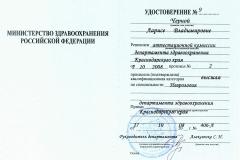 Удостоверение о присвоении квалификации