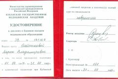 Удостоверение к диплому